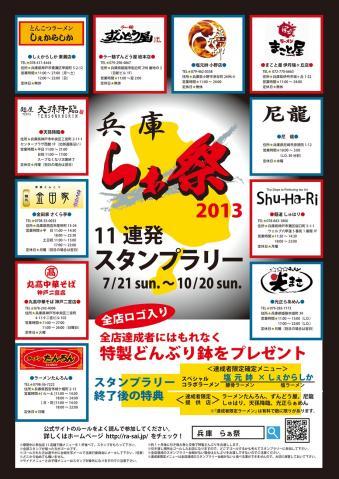 らー祭2013