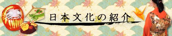 日本文化の紹介