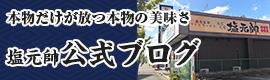 塩元帥 公式ブログ
