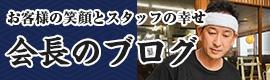 塩元帥 会長のブログ