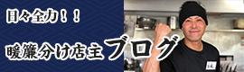 塩元帥 暖簾分け店主のブログ