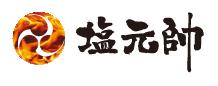 塩元帥公式サイト(暖簾分け希望者、及びフランチャイズ希望者募集中!) ロゴ