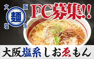 塩元帥公式サイト(暖簾分け希望者、及びフランチャイズ希望者募集中!)