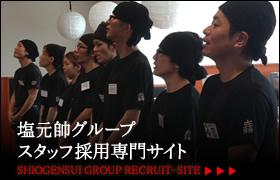 塩元帥スタッフ採用専門サイト