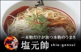 塩元帥オフィシャルサイト