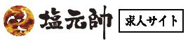 【塩元帥求人】日本一の塩ラーメン屋で働こう ロゴ